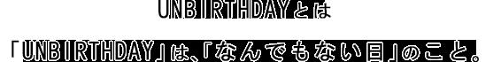 UNBIRTHDAYとは「UNBIRTHDAY」は、「なんでもない日」のこと。